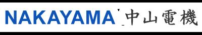栃木県栃木市の鉄道電気設備・鉄道電気工事は中山電機│求人未経験OK